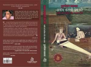 akath-kahani-prem-ki-september-2