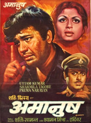 amanush-1975