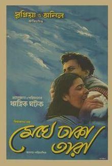 Meghe_Dhaka_Tara_Original_Poster